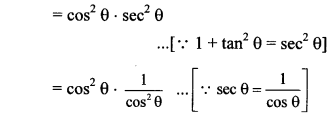 Maharashtra Board Class 10 Maths Solutions Chapter 6 Trigonometry Practice Set 6.1 17