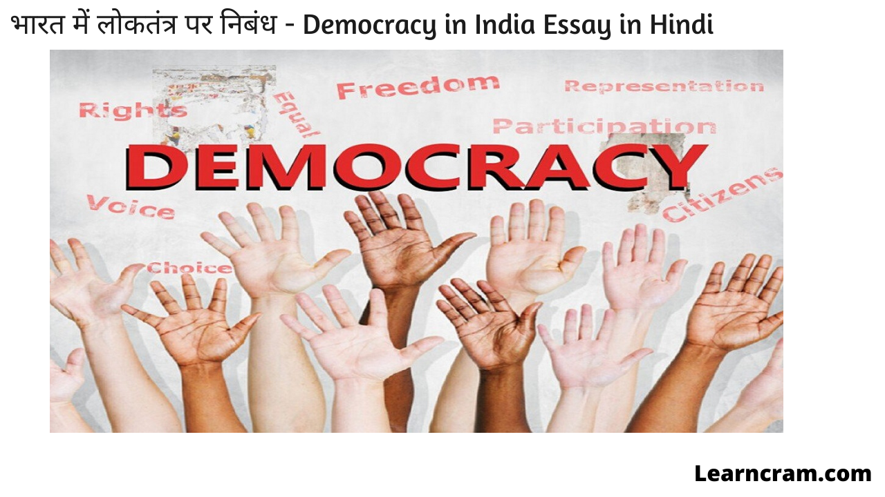 Democracy in India Essay in Hindi