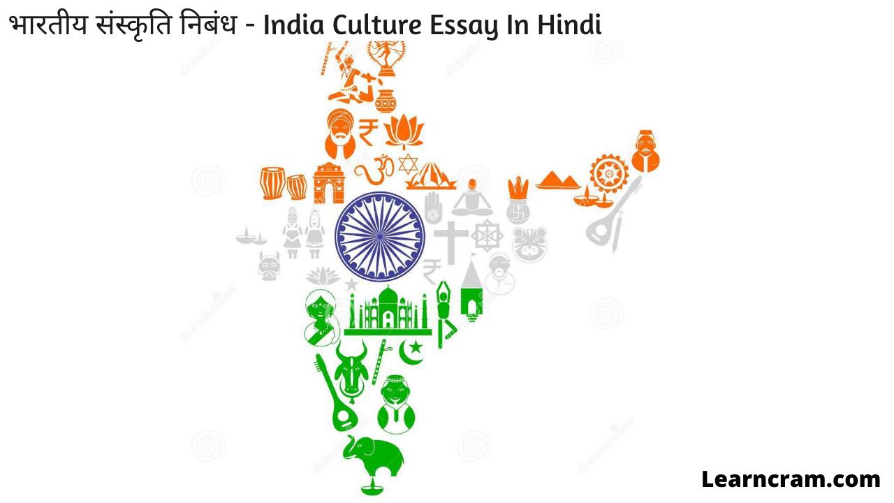India Culture Essay In Hindi