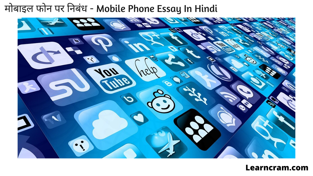 Mobile Phone Essay In Hindi