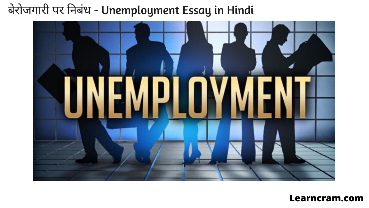 Unemployment Essay in Hindi