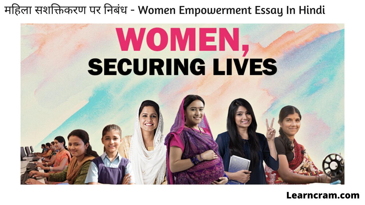 Women Empowerment Essay In Hindi