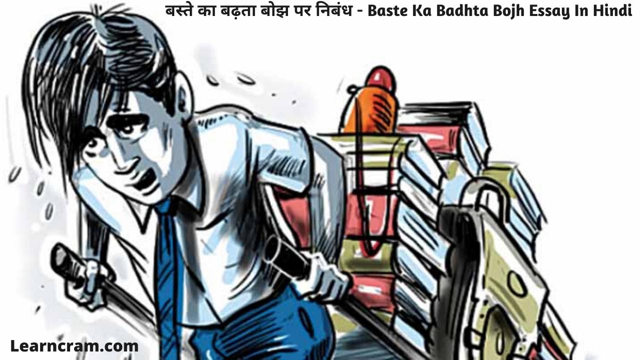 Baste Ka Badhta Bojh Essay In Hindi