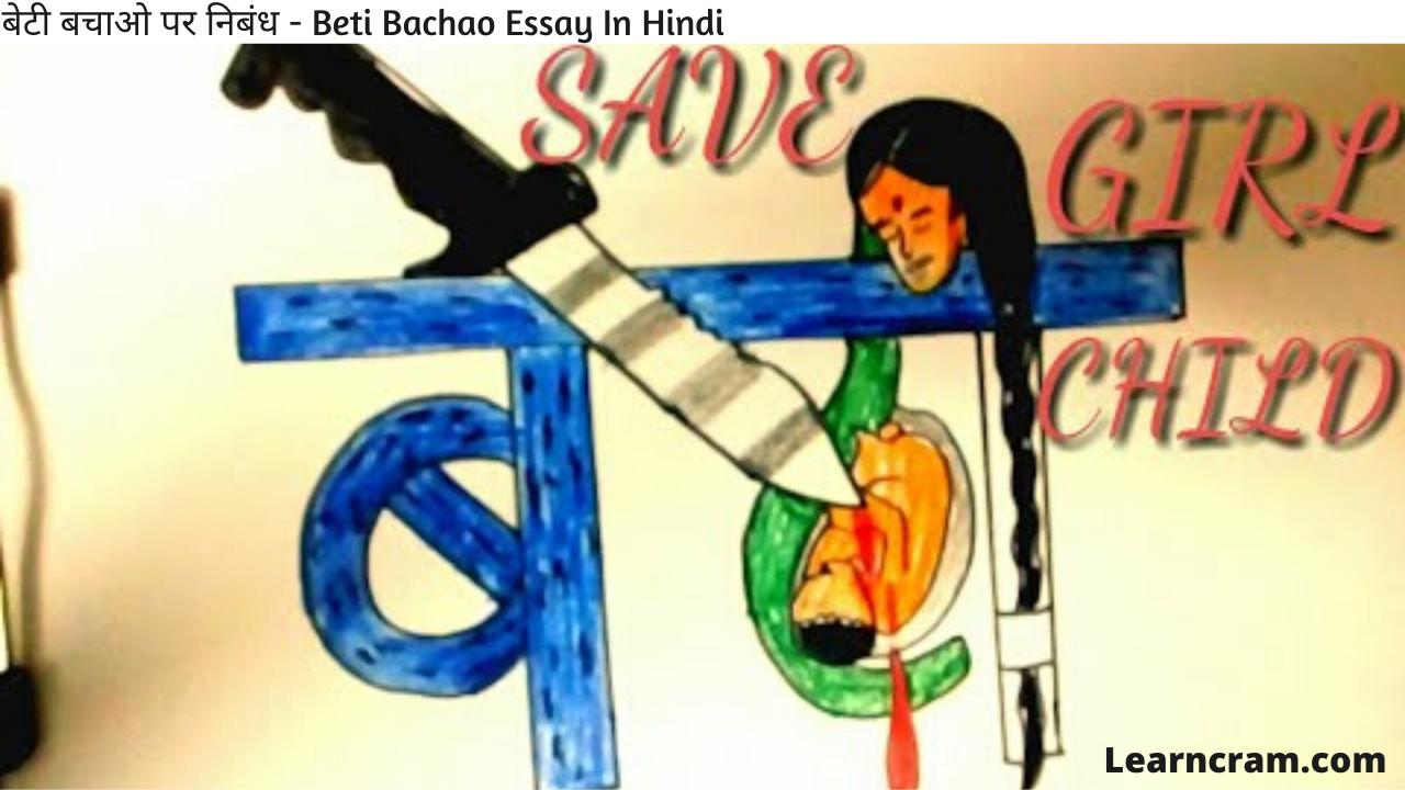 Beti Bachao Essay In Hindi