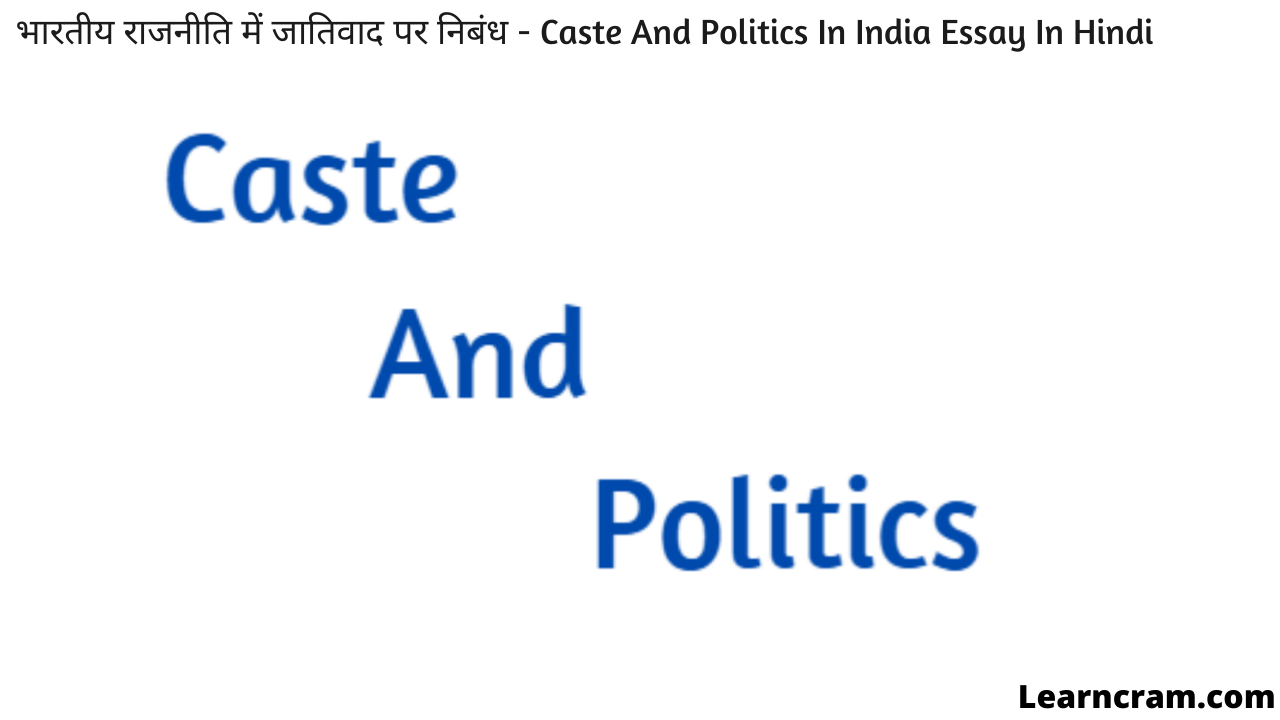 Essay on politics in india