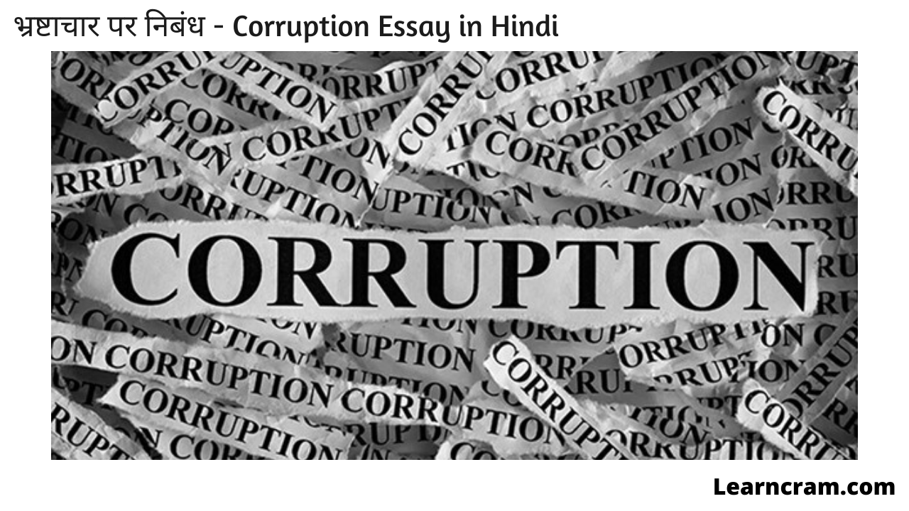 Corruption Essay in Hindi