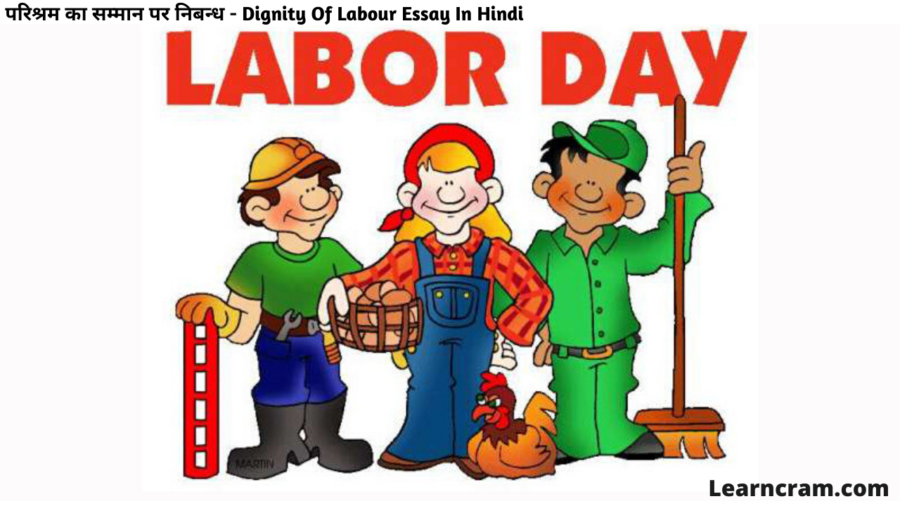 Dignity Of Labour Essay In Hindi
