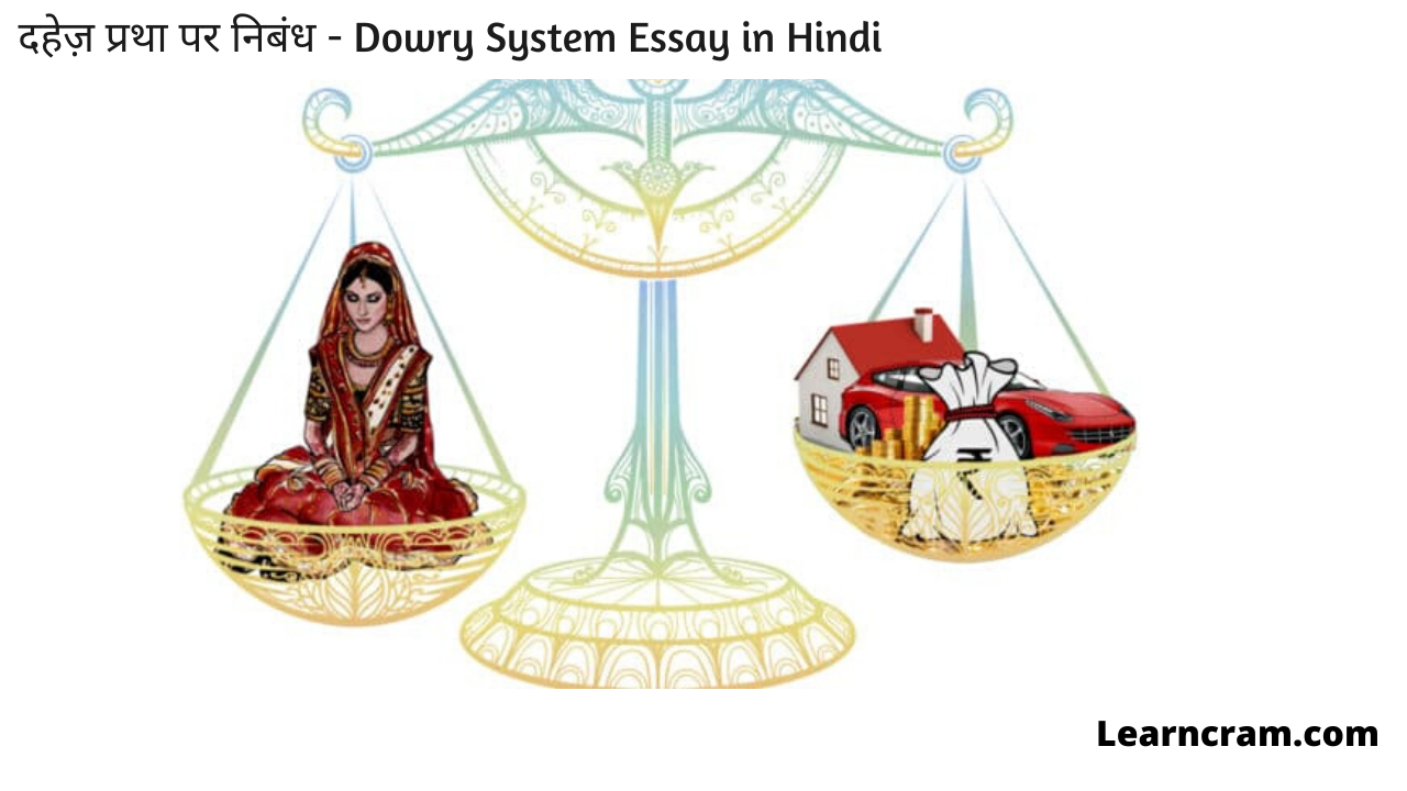 Essay on dowry system