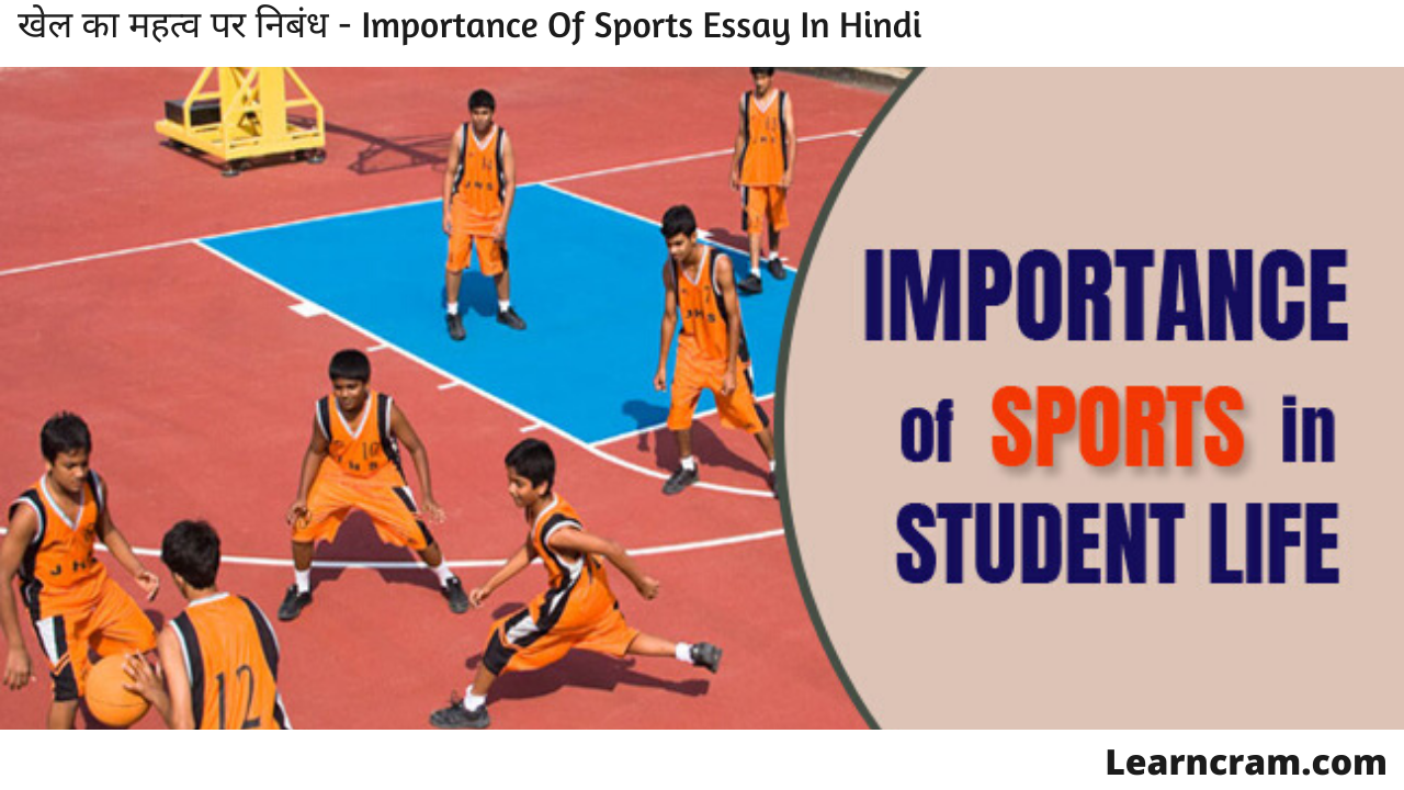 Importance Of Sports Essay In Hindi