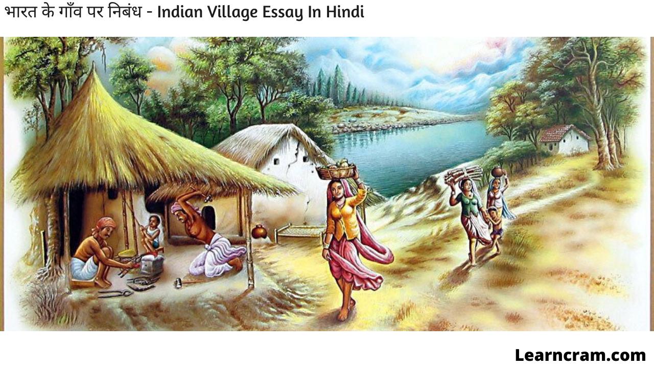 Indian Village Essay In Hindi
