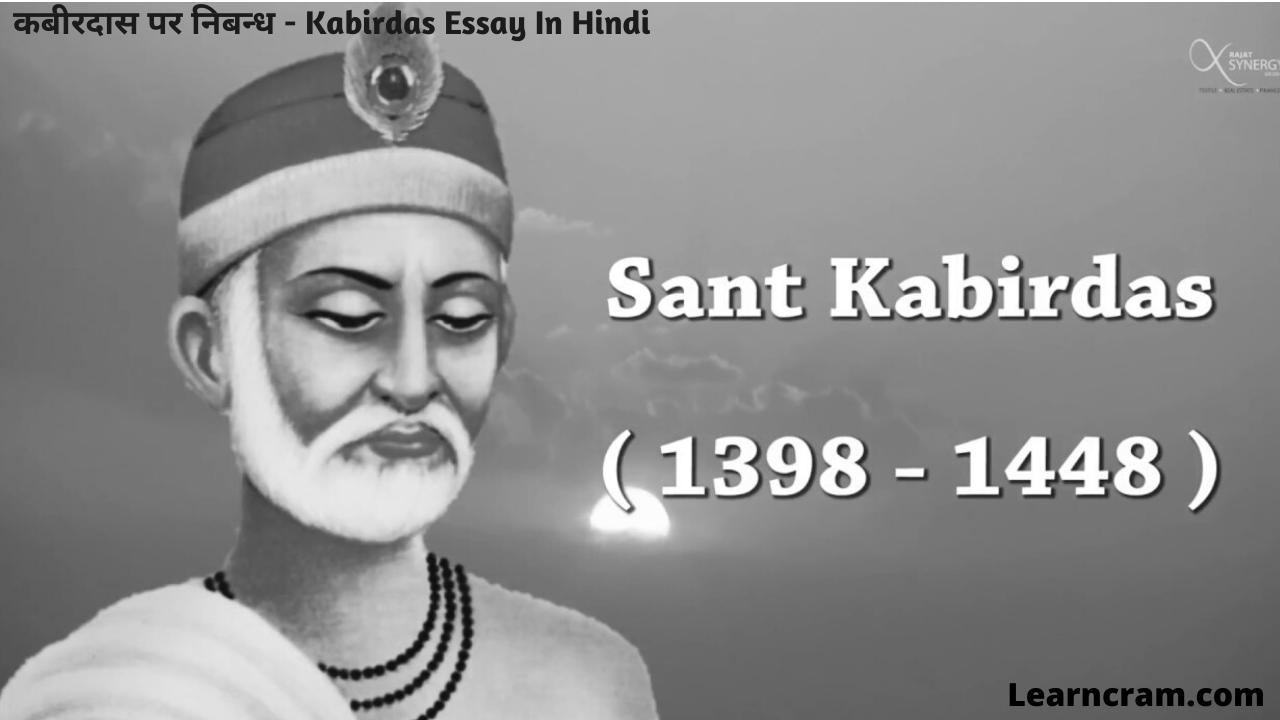 Kabirdas Essay In Hindi