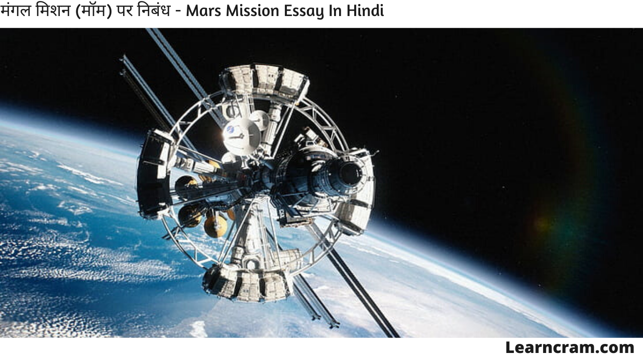 Mars Mission Essay In Hindi