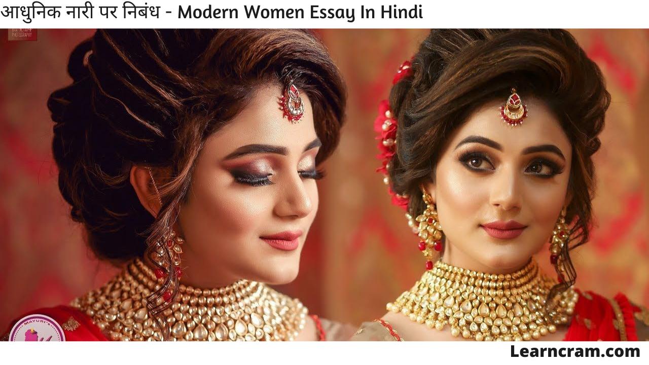 Modern Women Essay In Hindi