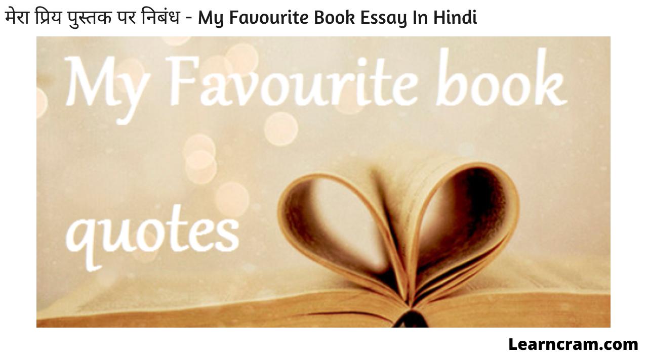 My Favourite Book Essay In Hindi