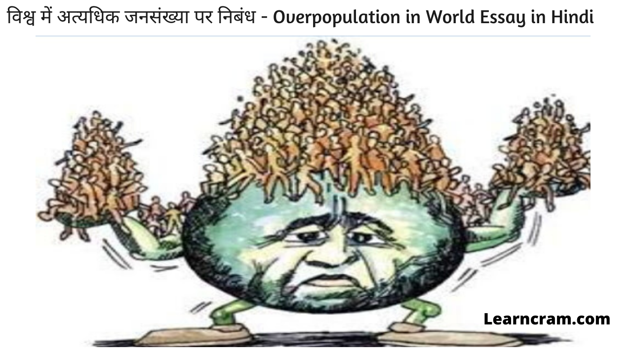Overpopulation in World Essay in Hindi