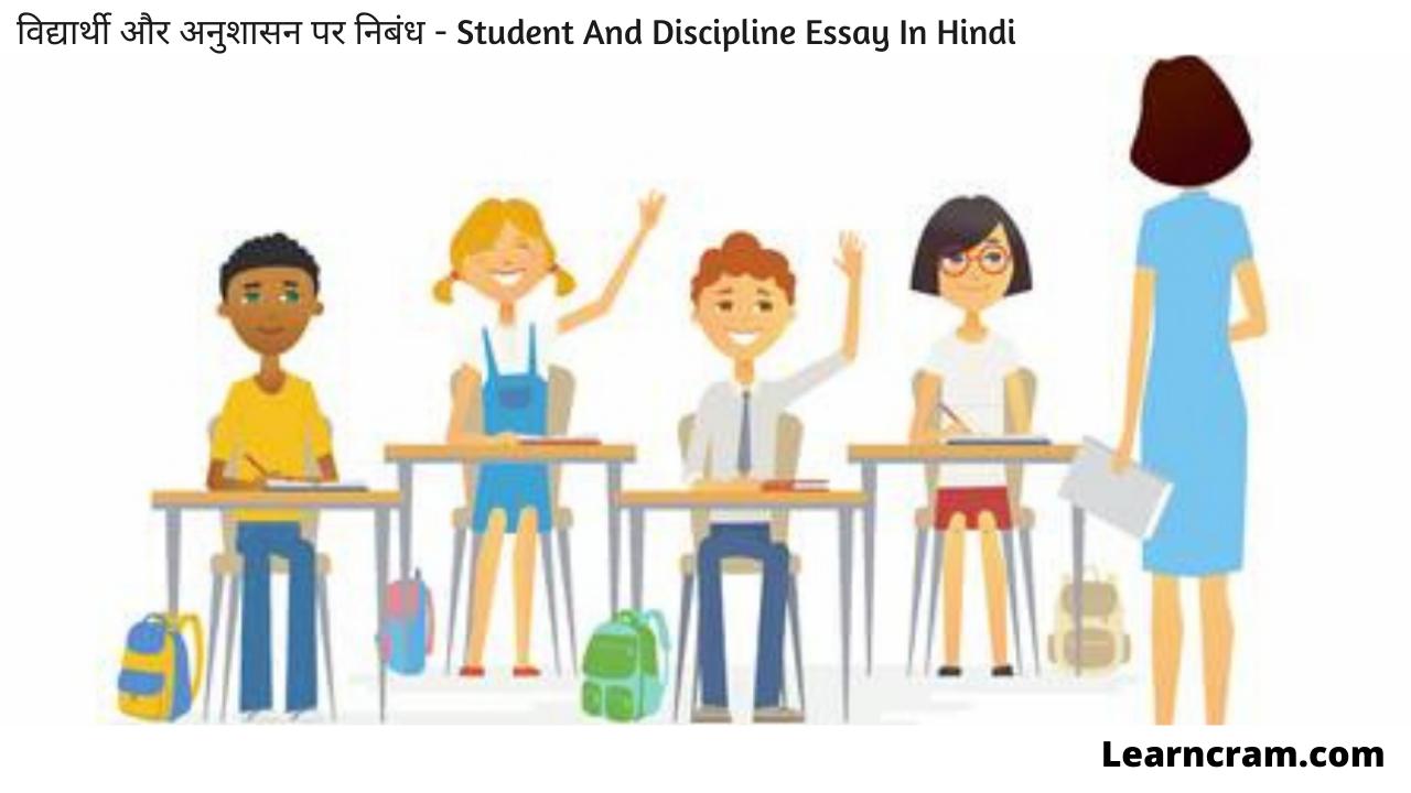 Student discipline essay
