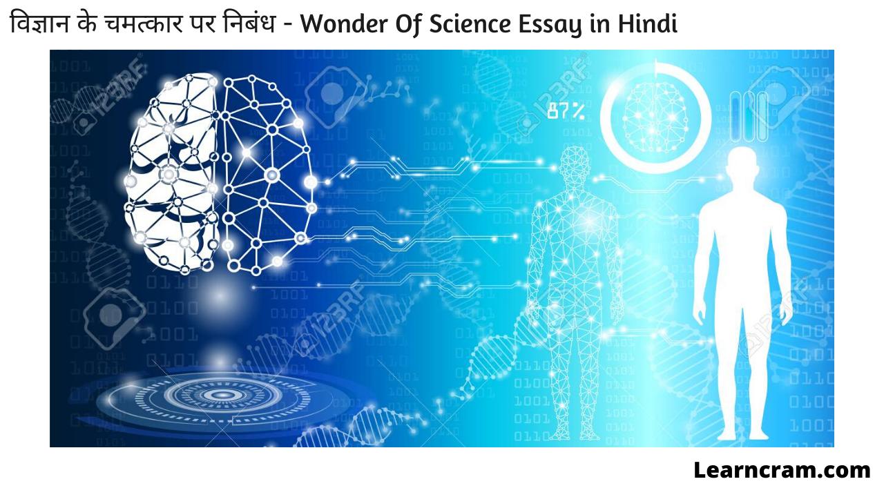 Wonder Of Science Essay in Hindi