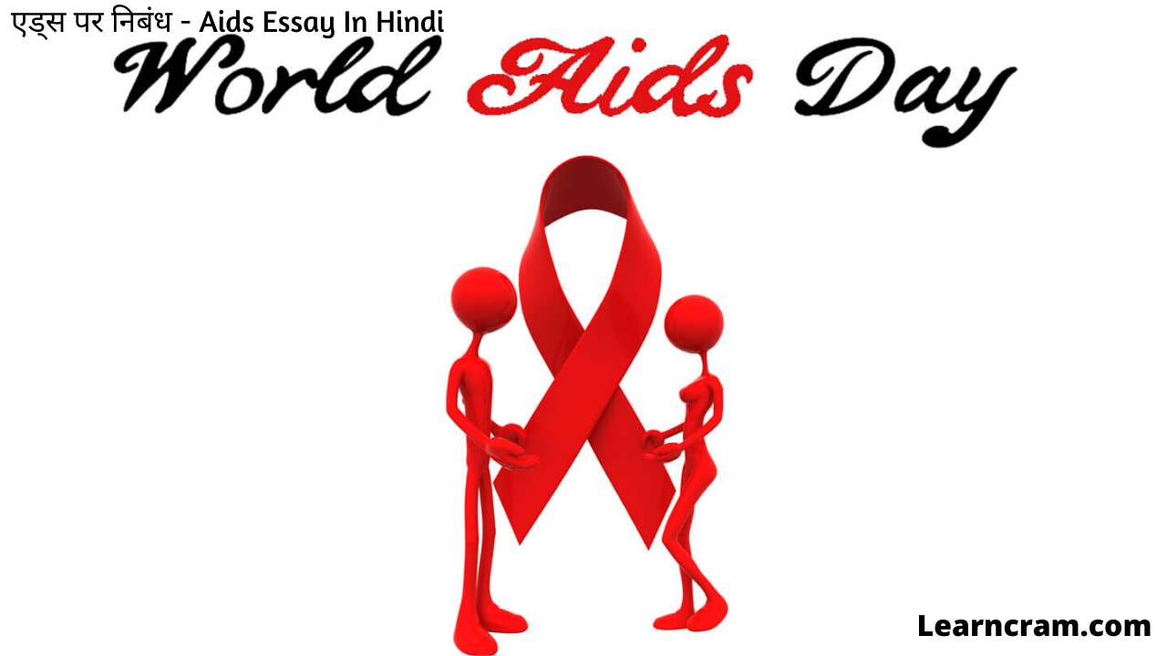 Aids Essay In Hindi