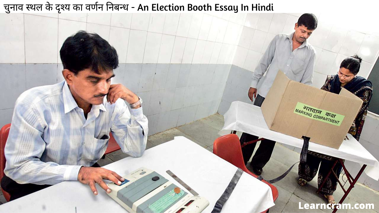 An Election Booth Essay In Hindi