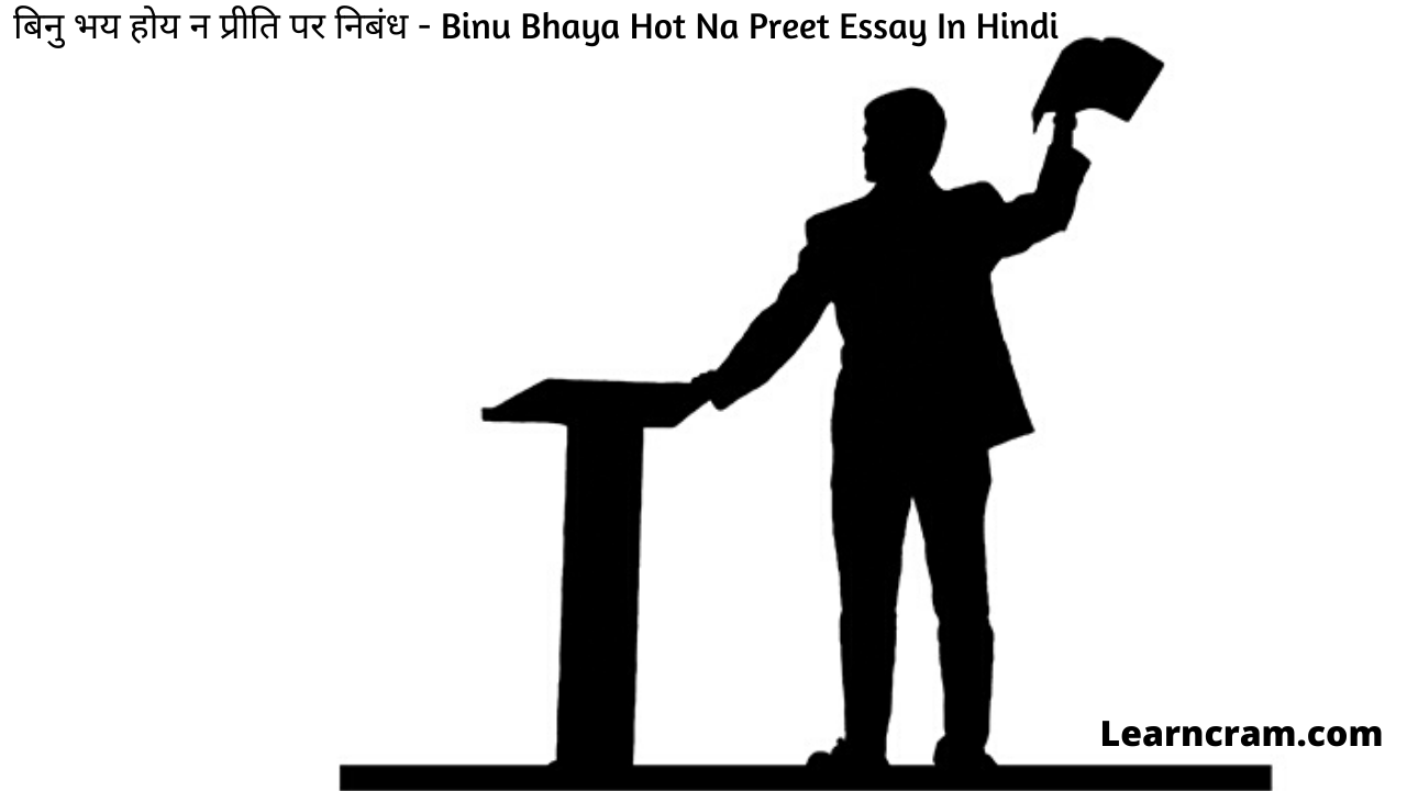 Binu Bhaya Hot Na Preet Essay In Hindi