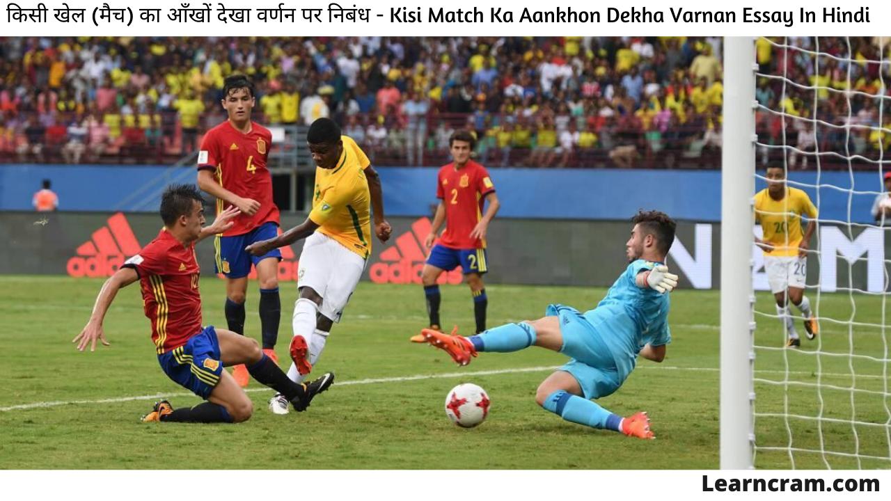 Kisi Match Ka Aankhon Dekha Varnan Essay In Hindi