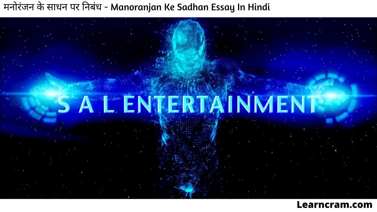 Manoranjan Ke Sadhan Essay In Hindi
