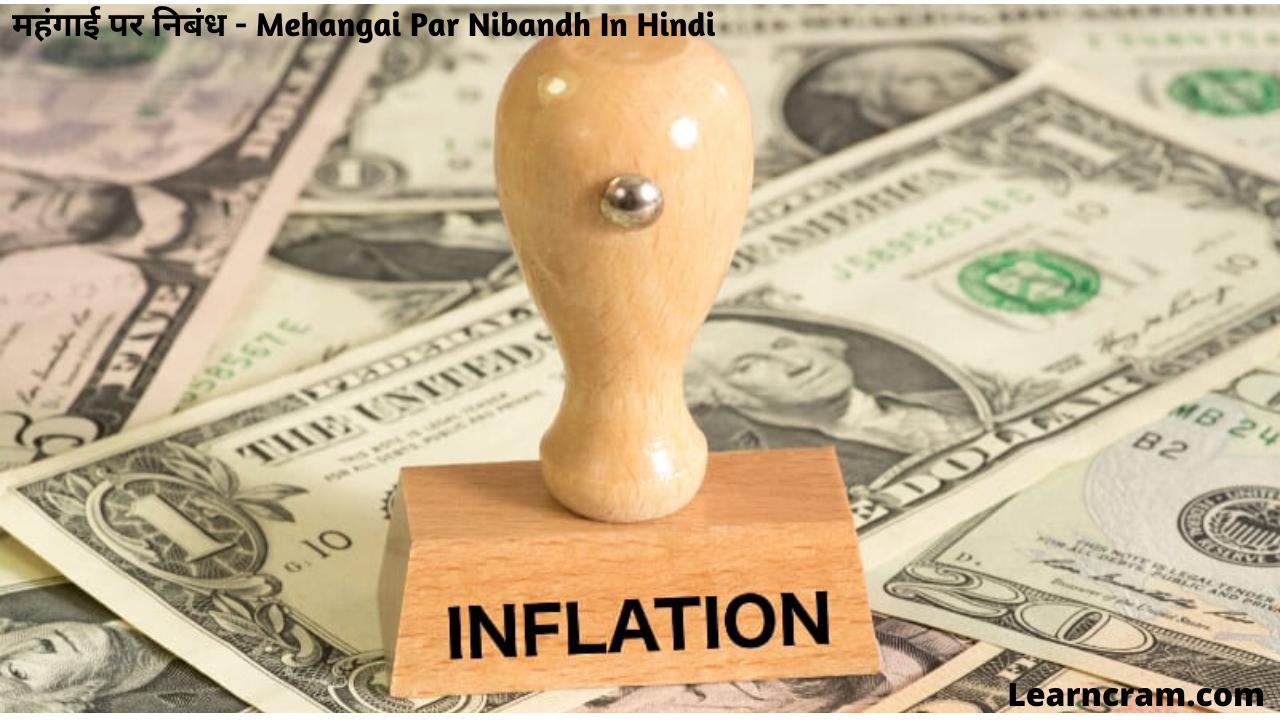 Mehangai Par Nibandh In Hindi