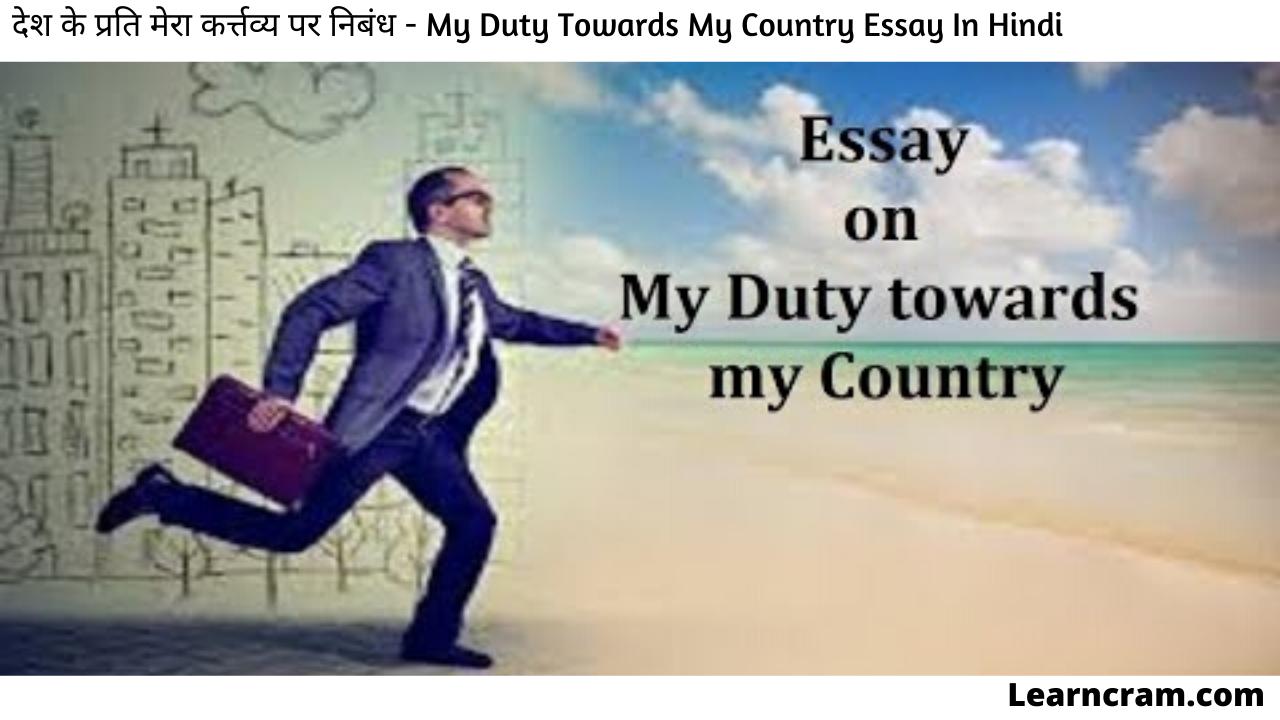 My Duty Towards My Country Essay In Hindi