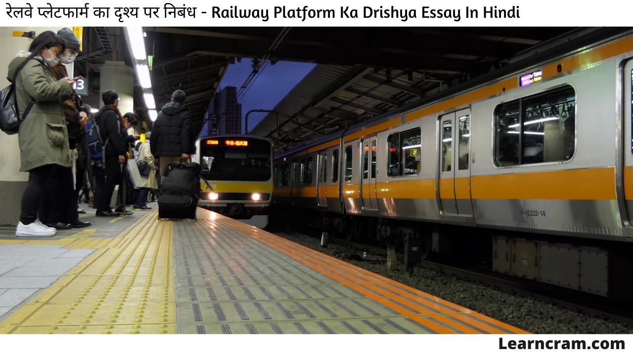 Railway Platform Ka Drishya Essay In Hindi